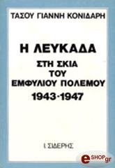 i leykada sti skia toy emfylioy polemoy 1943 1947 photo
