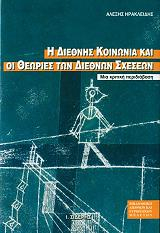 i diethnis koinonia kai oi theories ton diethnon sxeseon photo