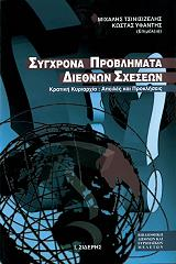sygxrona problimata diethnon sxeseon photo