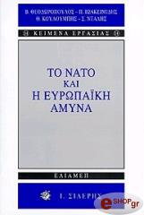 to nato kai i eyropaiki amyna photo