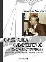o rizospastikos fileleytherismos toy konstantinoy karamanli photo