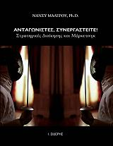 antagonistes synergasteite photo