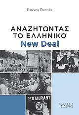 anazitontas to elliniko new deal photo