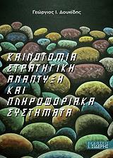 kainotomia stratigiki anaptyxi kai pliroforiaka systimata photo