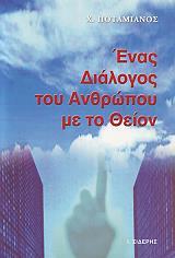 enas dialogos toy anthropoy me to theion photo