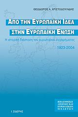 apo tin eyropaiki idea stin eyropaiki enosi photo