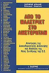 apo to maastrixt sto amsterntam photo