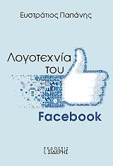 logotexnia toy facebook photo