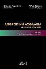anthropiki asfaleia photo
