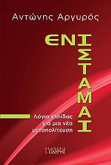 enistamai photo