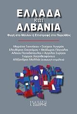 ellada kai albania photo