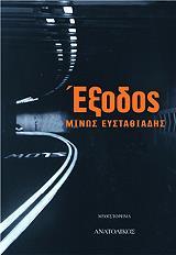 exodos photo