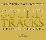 soundtracks o ixos tis othonis photo
