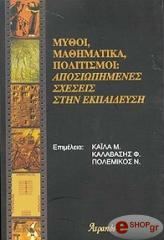 mythoi mathimatika politismoi photo