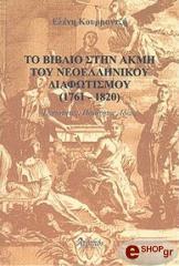 to biblio stin akmi toy neoellinikoy diafotismoy 1761 1820 photo