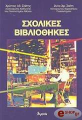 sxolikes bibliothikes photo