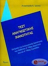 test anagnostikis ikanotitas photo