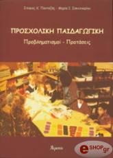 prosxoliki paidagogiki problimatismoi protaseis photo