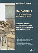 paidagogika gia to diagonismo toy asep photo