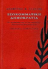 esokommatiki dimokratia photo