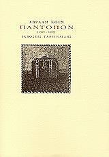 pantopon photo