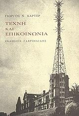 texni kai epikoinonia photo