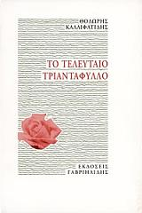 to teleytaio triantafyllo photo