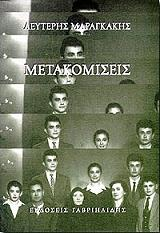 metakomiseis photo