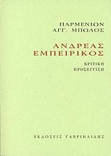 andreas empeirikos photo