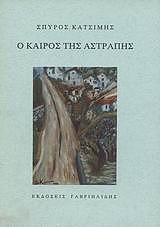 o kairos tis astrapis photo