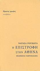 epistrofi stin athina photo