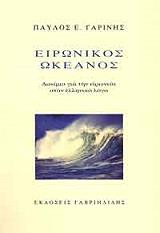 eironikos okeanos photo