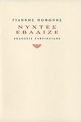 nyxtes ebadize photo