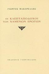 oi kleptapodoxoi ton megalon eroton photo