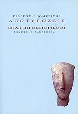 apotyposeis epanaprosdiorismoi photo