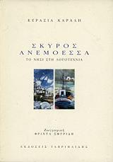 skyros anemoessa photo