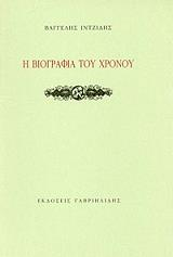 i biografia toy xronoy photo
