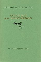 oraton kai nooymenon photo