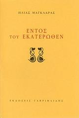 entos toy ekaterothen photo