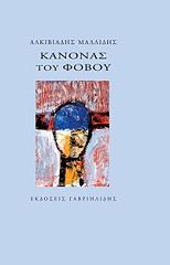 kanonas toy foboy photo
