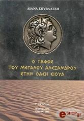 o tafos toy megaloy alexandroy stin oasi sioya photo