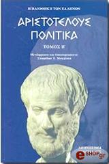 aristoteloys politika b tomos photo