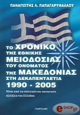 to xroniko tis ethnikis meiodosias toy onomatos tis makedonias sti dekapentaetia 1990 2005 photo