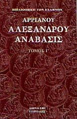 alexandroy anabasis tomos g photo