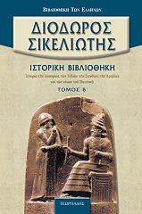 istoriki bibliothiki tomos b photo