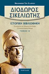 istoriki bibliothiki tomos i photo