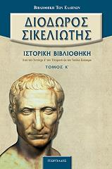 istoriki bibliothiki tomos k photo