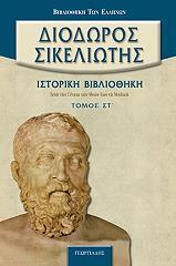 istoriki bibliothiki tomos st photo