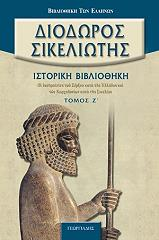 istoriki bibliothiki tomos z photo