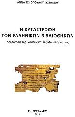 i katastrofi ton ellinikon bibliothikon photo